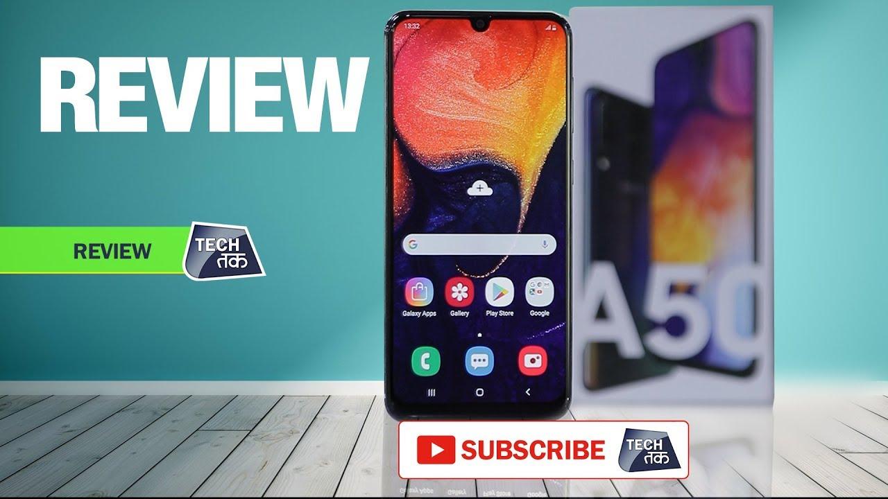 Samsung A50 :  कैसा है ये स्मार्टफोन ? | Review | Tech Tak