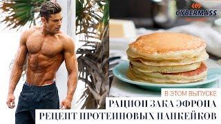рацион Зака Эфрона  Рецепт протеиновых панкейков