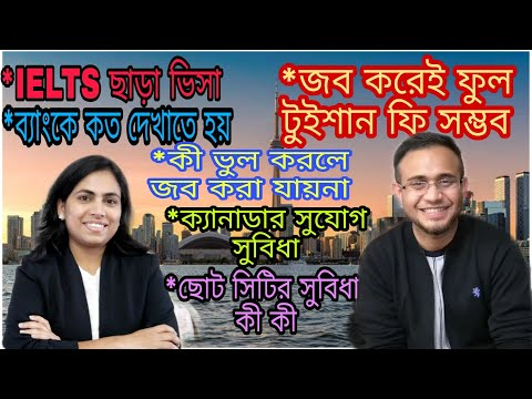 Study in Canada- important tips   Part time job- pay full tuition fees with    IELTS ছাড়া ভিসা  