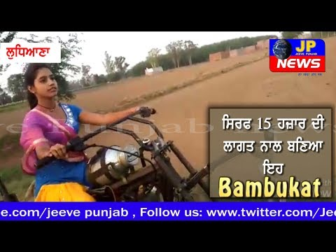 Punjabi Girl made a Bambukat  Watch Video