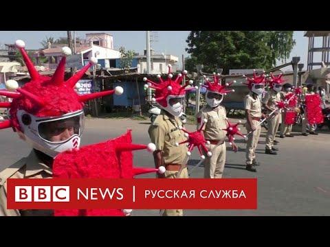 Противовирусная полиция в Индии