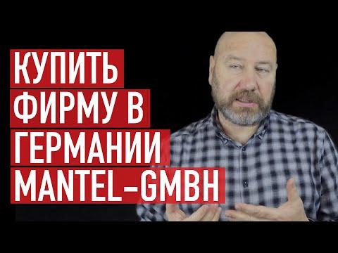 Купить фирму в Германии. Mantel GmbH