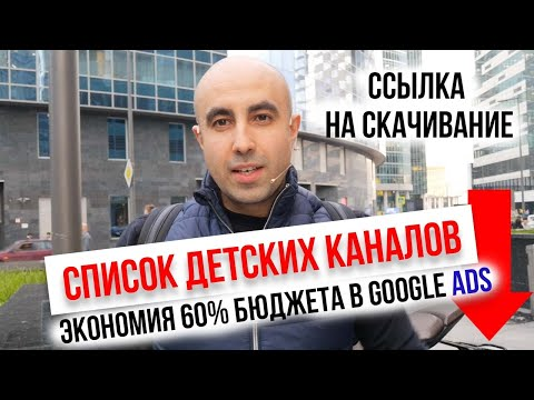 Список детских каналов для Гугл Эдс Google Ads