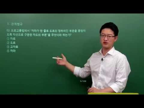 화물운송종사자격시험 동영상강의 (샘플강의