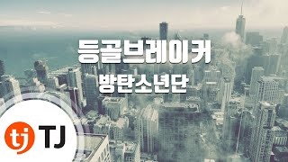 [TJ노래방] 등골브레이커 - 방탄소년단(BTS) / TJ Karaoke