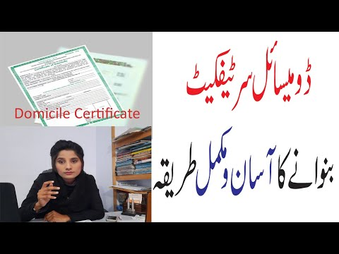 Domicile certificate | How can i get domicile certificate in Pakistan | Requirements and procedure.