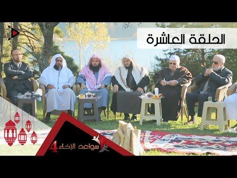 برنامج سواعد الإخاء 4 الحلقة 10