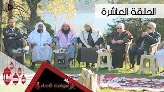 #سواعد الإخاء 4 l حلقة 10