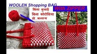 बिना सिलाई बिना कोरसिआ से बनाय woolen shopping bag with Zipper / handmade woolen handbag