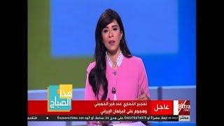 Gambar cover هذا الصباح   قتيل و 5 جرحى بتفجير انتحاري في محيط ضريح الخميني