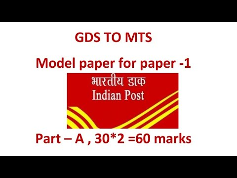 GDS TO MTS Model Paper For Part -A