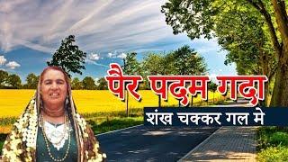 पैर पदम गदा शंख चक्कर गल मे  // होशियारी देवी चौहान // हरयाणवी लोकगीत 2018   SHISHODIA MUSIC
