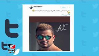 بعد طرح «كل حياتي» #عمرو_دياب يتصدر تويتر ومغرد: «هتفضل طول عمرك الهضبة»