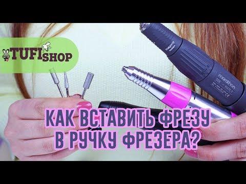 Как менять насадки на аппарате для маникюра