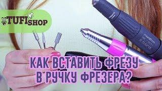 как вставить фрезу в ручку фрезера? Основные требования и тонкости выбора