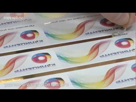 видео: Цифровая печать визиток + фольгирование