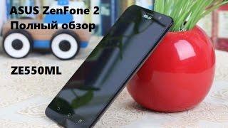 aSUS ZenFone 2  ZE550ML. Полный обзор. Full review!!