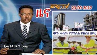 Eritrean News ( June 23, 2017) |  Eritrea ERi-TV