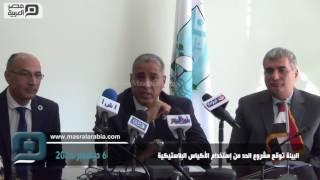 مصر العربية | البيئة توقع مشروع الحد من إستخدام الأكياس البلاستيكية