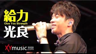 光良 Michael 《給力 Give You Strength 》 官方 Official 完整版 MV