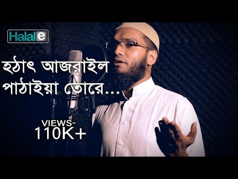 হঠাৎ আজরাইল- Bangla Islamic song। bangla gojol 2017 (cover by Masum)