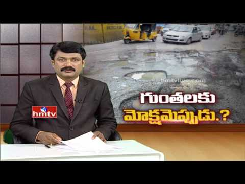 Ground Report On CM KCR Order Officials On Damaged Roads In Greater City | HMTV