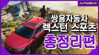 쌍용자동차 렉스턴 스포츠 리뷰 통합본