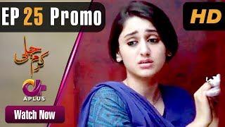 Pakistani Drama | Karam Jali - Episode 25 Promo | Aplus Dramas | Daniya, Humayun Ashraf
