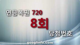 연금복권720 8회 당첨번호 추첨 방송 동영상