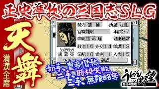 『天舞~満漢全席~』#01/正史準拠の三国志SLG【うどんの野望】