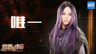 [ CLIP ] 张惠妹《唯一》《梦想的声音》第9期 20161231 /浙江卫视官方HD/ thumbnail