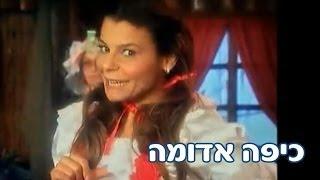 רינת גבאי בעולם האגדות  פרק 2 - כיפה אדומה