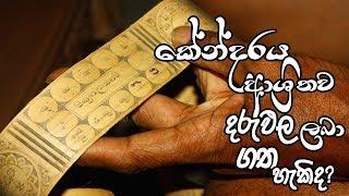 Piyum Vila | කේන්දරය ආශ්රිතව දරුඵල ලබා ගත හැකිද? | 25- 03 - 2019 | Siyatha TV Thumbnail
