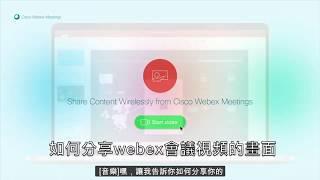 如何分享webex會議視頻的畫面