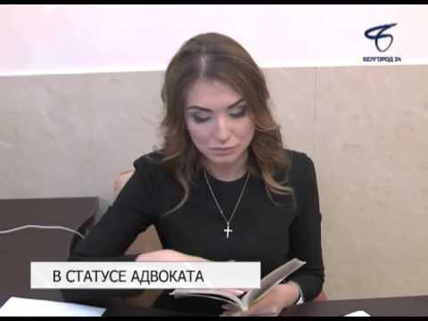 Адвокатская палата Белгородской области пополнилась ещё четырьмя специалистами