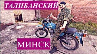 Талибанский Минск снова поехал после 8 лет простоя! И не просто поехал, а помчал!)