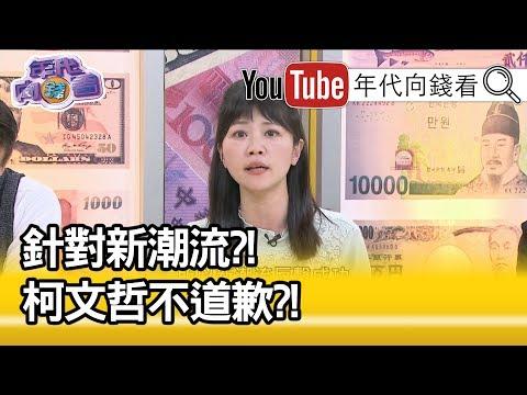 精華片段》高嘉瑜:今天許淑華後面站的…?!【年代向錢看】