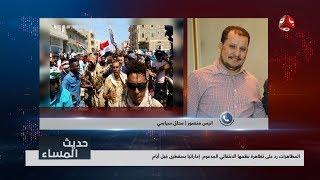 سقطرى تخرج في أكبر تظاهرة ضد الإمارات وتأييدا للحكومة | حديث المساء