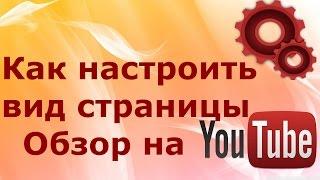 Zapętlaj Как настроить вид страницы Обзор на канале Ютуб. Настройка канала YouTube. | Нина Ракова