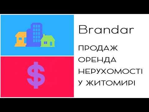 Продаж та оренда НЕРУХОМОСТІ у Житомирі - BRANDAR Україна