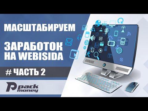 Масштабируем схему пассивного заработка на Webisida