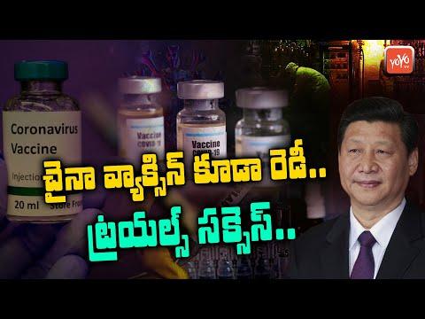 చైనా వ్యాక్సిన్ కూడా రెడీ .. ట్రయల్స్ సక్సెస్..| China Vaccine Trails | China Vaccine News| YOYO TV