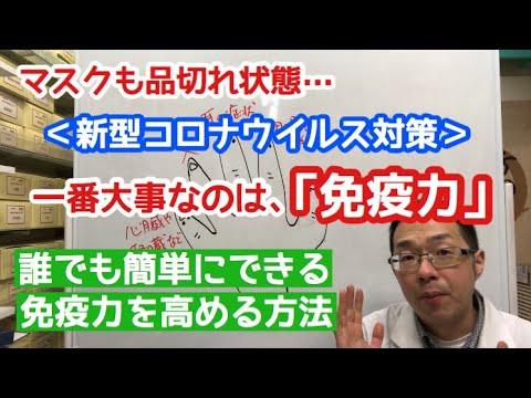 【新型コロナウイルス…