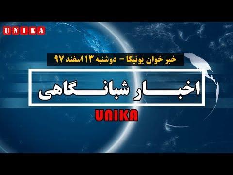 یونیکا – اخبار مهم روز ایران و جهان –  دوشنبه ۱۳ اسفند ۱۳۹۷