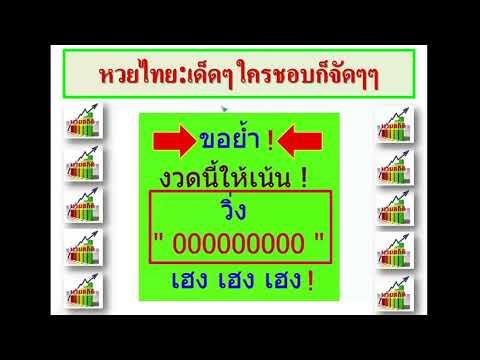 """หวยไทย 16/8/59: ฟันมา 2 งวดซ้อน เจ้าของวลีเด็ด """"จัดๆๆๆๆ"""" จับชน กรุณาอย่าล็อค+ล็อคพารวย ตามไปจัดๆๆๆๆ"""