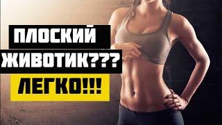 постер к видео 6 простых способов убрать живот без спорт зала и диет