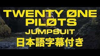トゥエンティ・ワン・パイロッツ 「Jumpsuit」【日本語字幕付き】