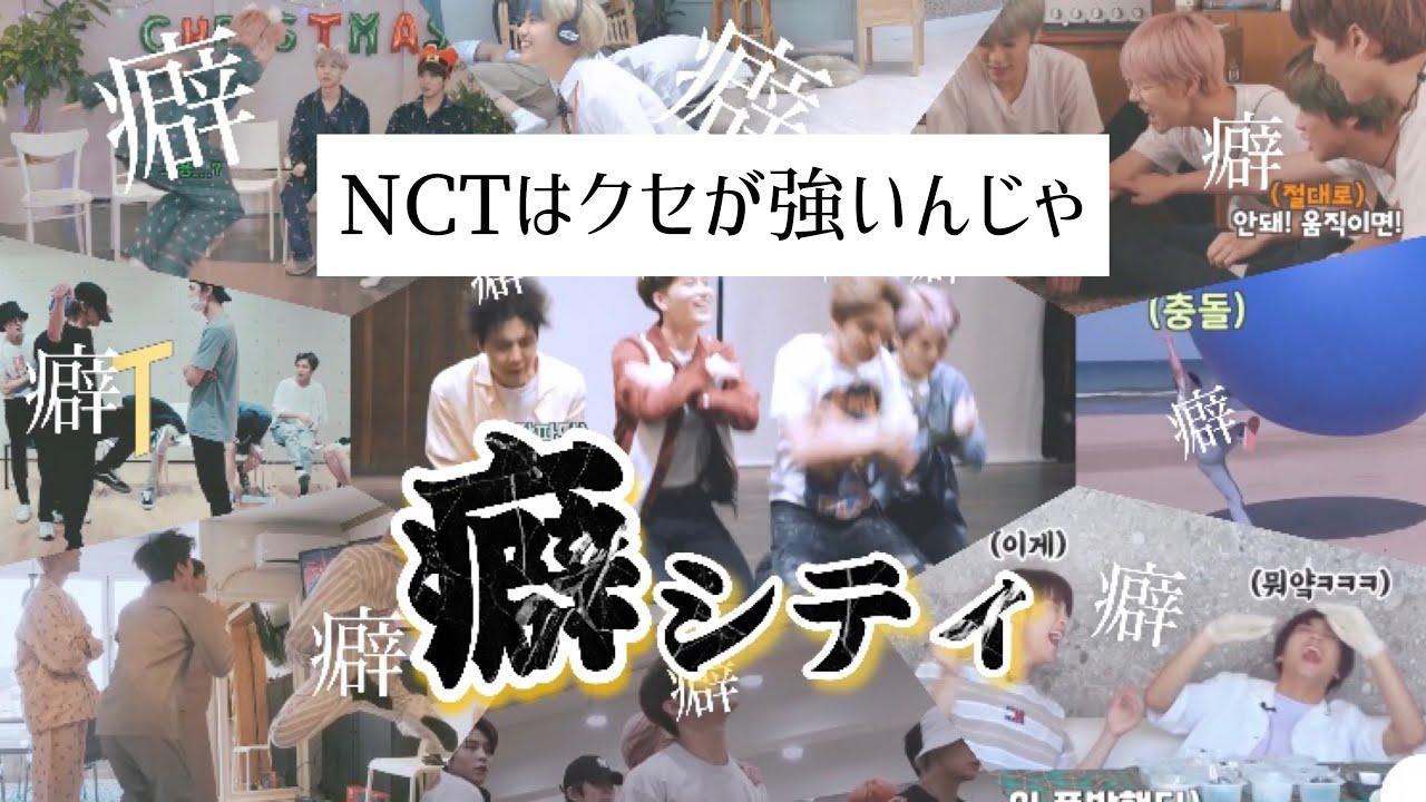 【人数に比例して騒がしいNCT】癖シティまとめました💚【NCT 日本語字幕】