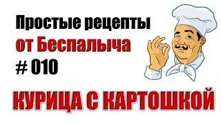 КУРИЦА ФАРШИРОВАННАЯ КАРТОФЕЛЕМ - простые рецепты от Беспалыча