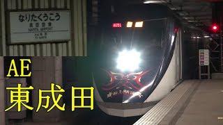 【京成】ライナー東成田入線・真間退避他 - 成田山開運号